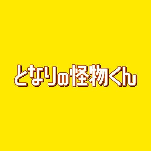 映画「となりの怪物くん」オリジナル・サウンドトラック
