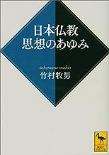 表紙: 日本仏教 思想のあゆみ (講談社学術文庫) | 竹村牧男
