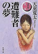 表紙: 遭難者の夢―家族狩り 第二部―(新潮文庫) | 天童荒太