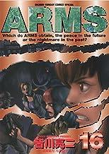 表紙: ARMS(16) (少年サンデーコミックス)   七月鏡一
