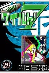 ワイルド7 (29) Kindle版