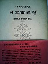 日本古典文学大系〈第70〉日本霊異記 (1967年)