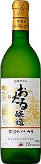 北海道ワイン おたる特撰ナイヤガラ [ 白ワイン 甘口 日本 720ml ]