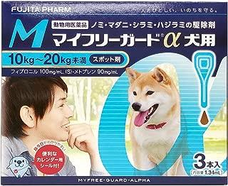 【動物用医薬品】共立製薬 マイフリーガードα 犬用 M(10kg~20kg未満)