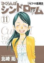 表紙: さくらんぼシンドローム(11) (ヤングサンデーコミックス)   北崎拓