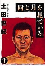 表紙: 同じ月を見ている(1) (ヤングサンデーコミックス)   土田世紀