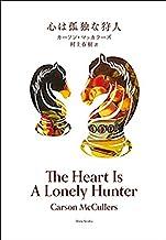表紙: 心は孤独な狩人 | カーソン・マッカラーズ