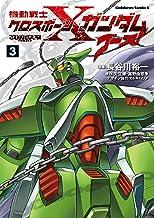 機動戦士クロスボーン・ガンダム ゴースト(3) (角川コミックス・エース)
