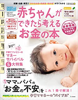 赤ちゃんができたら考えるお金の本 2022年版 (ベネッセ・ムック たまひよブックス たまごクラブ・ひよこクラ)