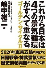 表紙: これから日本は4つの景気循環がすべて重なる。   嶋中 雄二