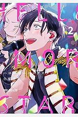 ハローモーニングスター 2【電子限定かきおろし付】 (ビーボーイコミックスDX) Kindle版