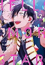 ハローモーニングスター 2【電子限定かきおろし付】 (ビーボーイコミックスDX)