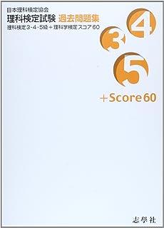 日本理科検定協会理科検定試験過去問題集―理科検定3・4・5級+理科学検定スコア60