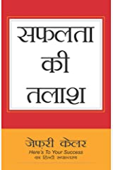 HERE'S TO YOUR SUCCESS [सफलता की तलाश] Success From Soup To Nuts! Paperback