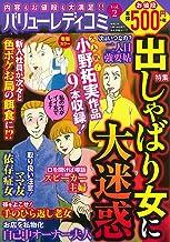 バリューレディコミ Vol.2 (ぶんか社ムック)