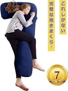 抱き枕 柔らかい 7型 体にフィット だきまくら 横向き寝 いびき 安眠枕 プレゼント エンゼルの抱き枕 マタニティ 抱きつきクッション 敬老の日 快眠グッズ (ネイビー, 本体(カバー付き))