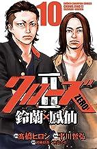 表紙: クローズZERO2 鈴蘭×鳳仙 10 (少年チャンピオン・コミックス) | 平川哲弘