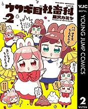 表紙: ウサギ目社畜科 2 (ヤングジャンプコミックスDIGITAL) | 藤沢カミヤ