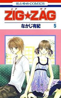 ZIG☆ZAG 5 (花とゆめコミックス)
