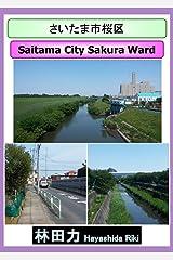 さいたま市桜区 Kindle版