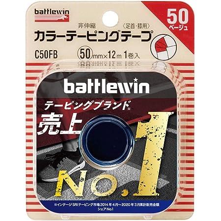 ニチバン バトルウィンカラーテーピング 非伸縮タイプ 50mm幅 12m巻き 1巻
