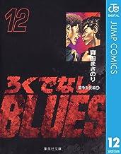 表紙: ろくでなしBLUES 12 (ジャンプコミックスDIGITAL) | 森田まさのり