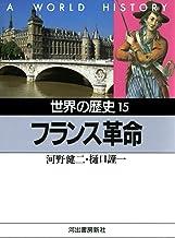 表紙: 世界の歴史〈15〉フランス革命 (河出文庫) | 河野健二