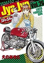 表紙: ジャジャ(26) (サンデーGXコミックス) | えのあきら