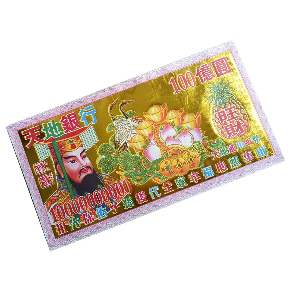 Hell Notes Money (Chinese Joss Paper) $10,000,000,000 Gold Foil Incense Paper Ancestor, 30pcs