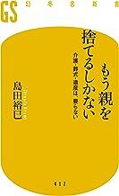 表紙: もう親を捨てるしかない 介護・葬式・遺産は、要らない (幻冬舎新書) | 島田裕巳
