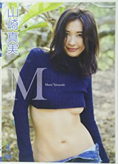 DVD>山崎真実:M (<DVD>)