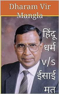 हिंदू धर्म v/s ईसाई मत (Hindi Edition)