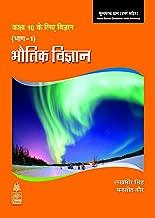 Bhoutik Vigyan Bhag I for Class X