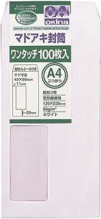 オキナ マドアキ封筒 ワンタッチ 長形3号 ホワイト 100枚入 80g WT32WH