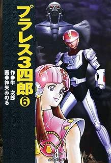 プラレス3四郎 6 (少年チャンピオン・コミックス)