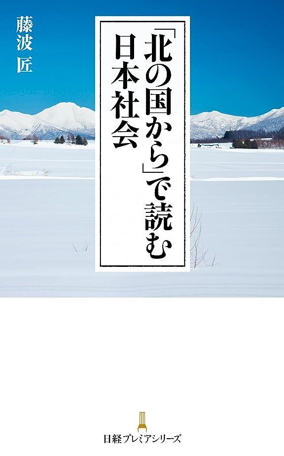 砲兵繁殖銃「北の国から」で読む日本社会