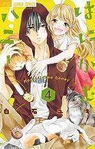 表紙: はにかむハニー(4) (フラワーコミックス) | 白石ユキ