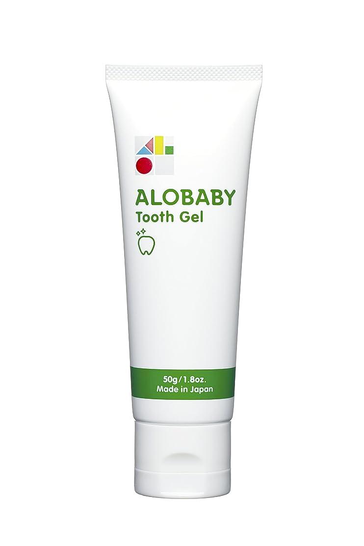 控えるマイクロ拡散するアロベビー 歯みがきジェル 50g オレンジ味 歯磨き粉 赤ちゃん こども キシリトール 乳酸菌 食品由来 天然成分 乳歯 無添加 無着色 国産 オーガニック alobaby