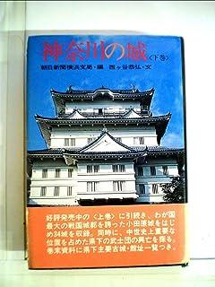 神奈川の城 (1978年)