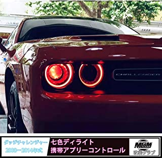 USEKA ダッジチャレンジャー ヘッドランプ ヘッドライト ファンタジーの七色バージョン 七色の昼間点灯 携帯より点灯色をコントロール実現! 左右2点セット For Dodge Challenger headlight 2008ー2014年