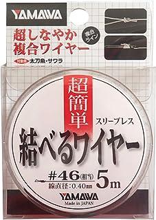 ヤマワ産業(Yamawa Sangyo) 結べるワイヤー  0.40mm