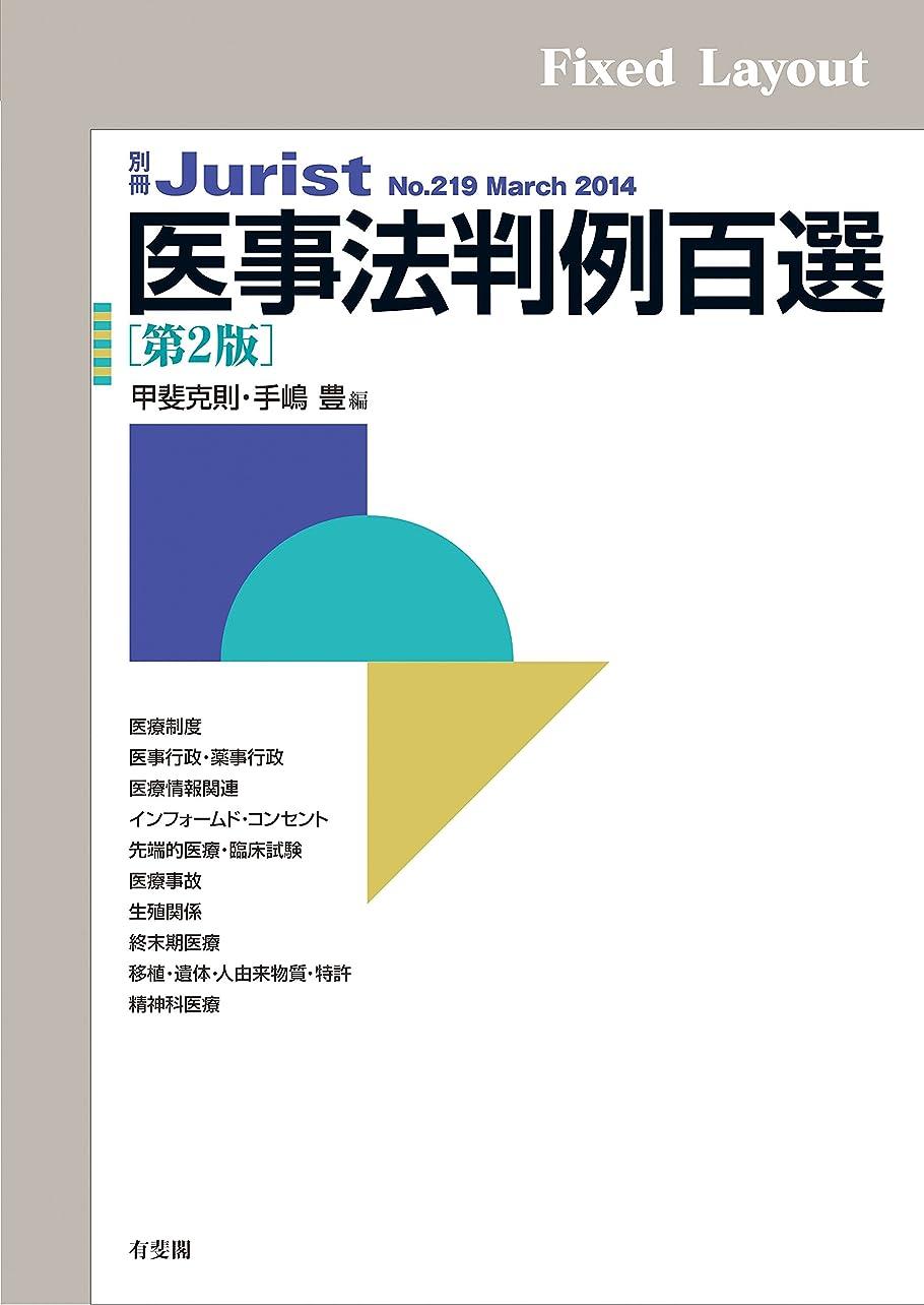 アレルギー性取り組む火山の医事法判例百選(第2版) 別冊ジュリスト