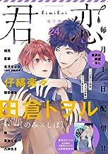 君恋 24 (集英社君恋コミックスDIGITAL)