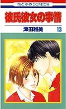 表紙: 彼氏彼女の事情 13 (花とゆめコミックス)   津田雅美