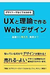 UXと理論で作る Webデザイン: デザイナーでなくてもわかる Kindle版
