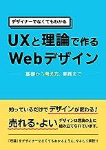 UXと理論で作る Webデザイン: デザイナーでなくてもわかる