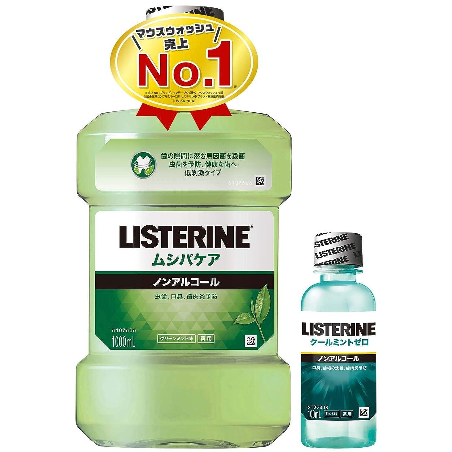 年齢組み立てる特別な[医薬部外品] 薬用 LISTERINE(リステリン) マウスウォッシュ ムシバケア 1000mL + おまけつき