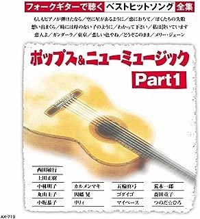 Bokutachi no shippai (Guitar)