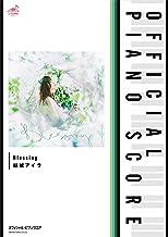 [公式楽譜] Blessing ピアノ(弾き語り)/中~上級 ≪聖女の魔力は万能です≫ (L SCORE)