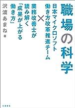 表紙: 職場の科学 日本マイクロソフト働き方改革推進チーム×業務改善士が読み解く「成果が上がる働き方」 (文春e-book) | 沢渡 あまね